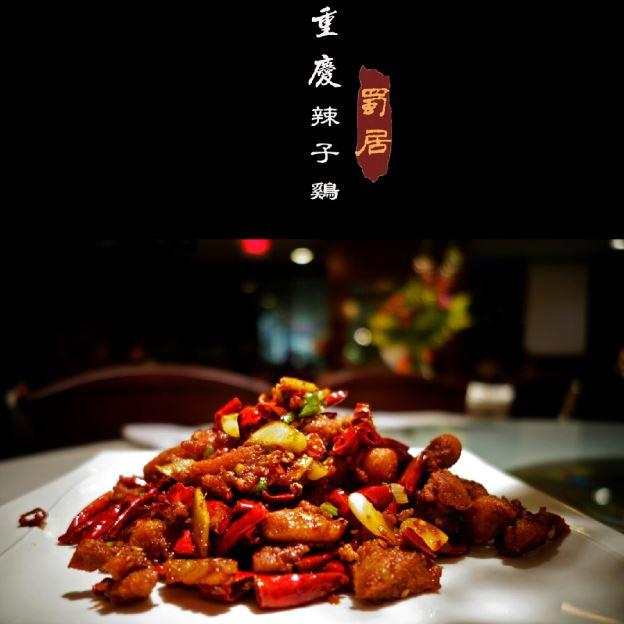 chong-qing-chicken